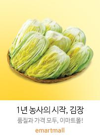 1년 농사의 시작, 김장