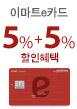 e카드 5%청구할인+5%결제쿠폰(1월18일~19일)