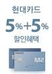 현대카드 5%청구할인+5%결제쿠폰(1월18일~19일)