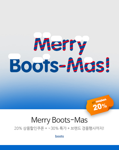 Merry Boots-Mas