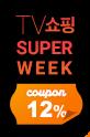 혜택에 혜택을 더! TV쇼핑 SUPER WEEK