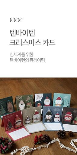 텐바이텐 크리스마스 카드 신세계를 위한 텐바이텐의 큐레이팅