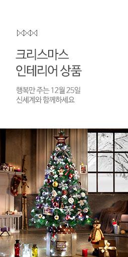 크리스마스 인테리어 상품 행복만 주는 12월 25일 신세계와 함께하세요