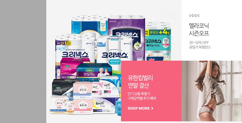 유한킴벌리 연말 결산 인기 상품 특별가 구매금액별 추가 혜택