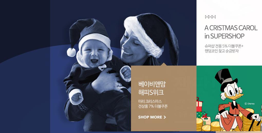 베이비앤맘 해피에스위크 미리 크리스마스 전상품 7퍼센트 더블쿠폰
