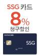 SSG카드 8% 청구할인(12월11일~12월15일)