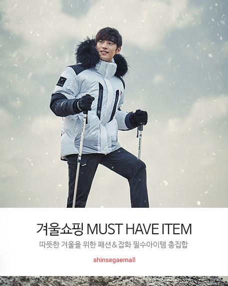 겨울쇼핑 Must have item