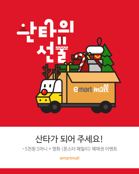 산타가 되어 주세요! 산타의 선물