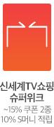신세계TV쇼핑 슈퍼위크