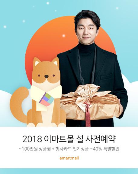 2018 이마트몰_설 사전예약