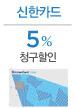신한카드 5% 청구할인(6월18일~6월19일)