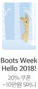 Boots Week - Hello 2018!
