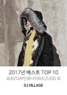 2017년 베스트 TOP 10