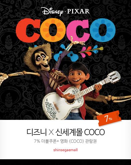 디즈니 X 신세계몰 COCO