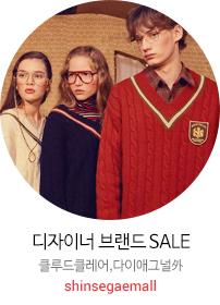 신년맞이 디자이너 브랜드 SALE