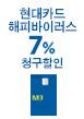현대카드 해피바이러스 7%청구할인(1월24일~1월28일)