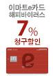 e카드 해피바이러스 7%청구할인(1월24일~1월28일)