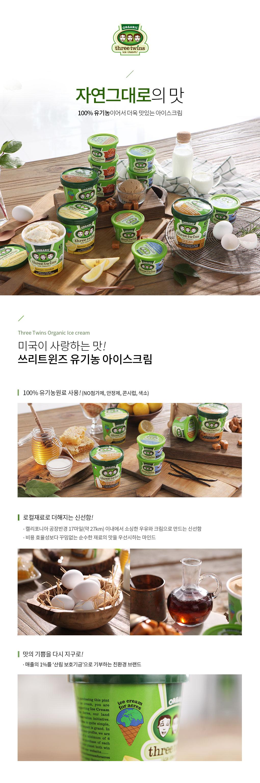 쓰리트윈즈 브랜드소개