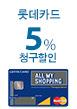 롯데카드 5% 청구할인(5월24일~5월25일)