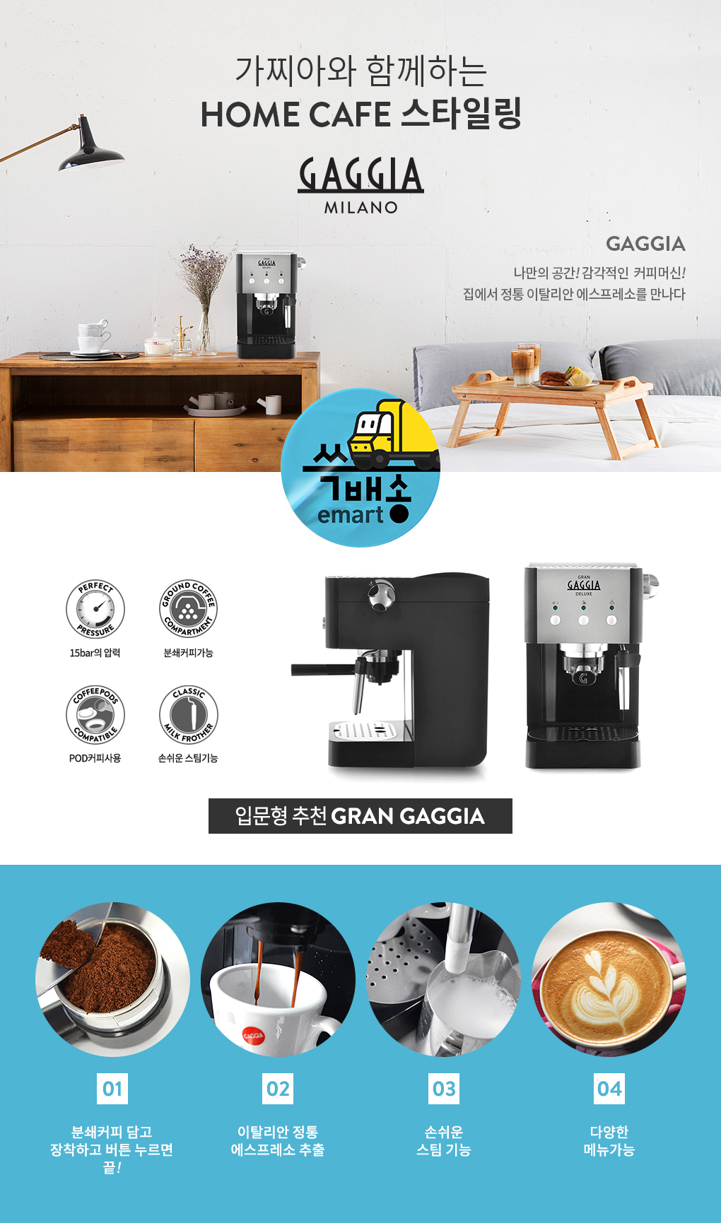 가찌아와 함께하는 HOME CAFE 스타일링!