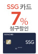 SSGPAY카드 7% 청구할인(4월23일~4월24일)
