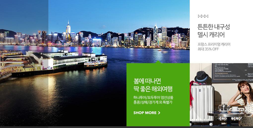 봄에 떠나면 딱 좋은 해외여행 하나투어 모두투어 엄선상품 홍콩 상해 장가계 외 특별가