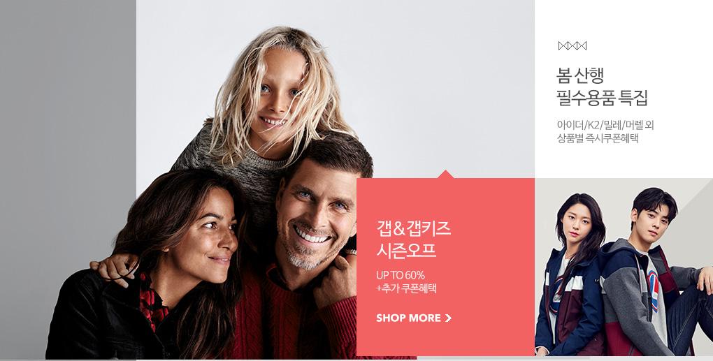 갭 앤 갭키즈 시즌오프 업 투 60퍼센트 추가 쿠폰혜택