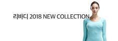 리바디 2018 뉴 컬렉션