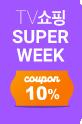 일주일 간의 특별 혜택 TV쇼핑 SUPER WEEK