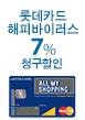 롯데카드 해피바이러스 7% 청구할인(2월19일~25일)