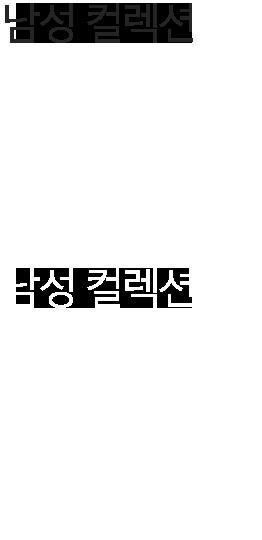 남성컬렉션