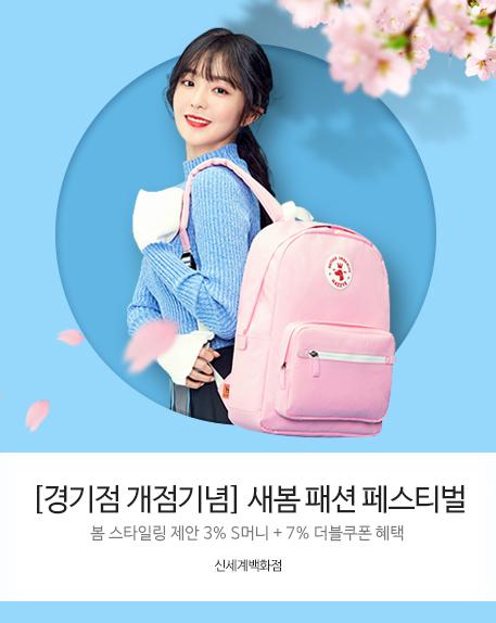 [경기점 개점기념] 새봄 패션 페스티벌