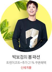 박보검의 봄 패션
