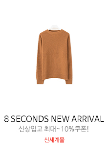 8 SECONDS NEW ARRIVAL