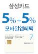 삼성카드 모바일앱에서 5% 청구할인 + 5% 더블쿠폰(3월17일~3월18일)