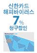 신한카드 해피바이러스 7% 청구할인(3월19일~3월25일)