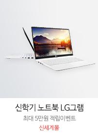 신학기 노트북 LG그램