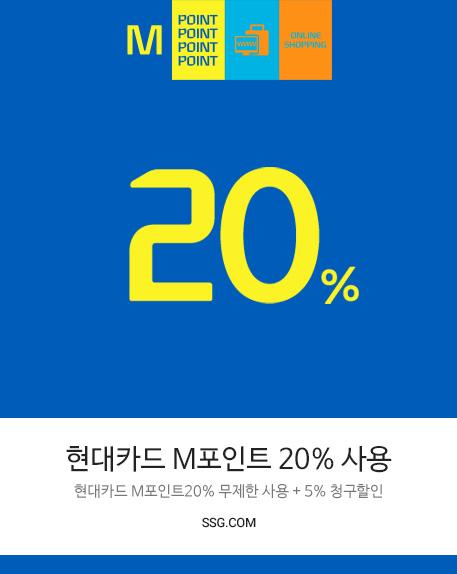현대카드 M포인트 20% 사용