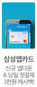 모바일에서 더 간편하게, 삼성앱카드