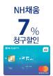 NH카드 7% 청구할인(9월24일~9월26일)