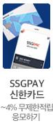 신한카드 X SSGPAY XSSG.COM 월말정산 프로모션