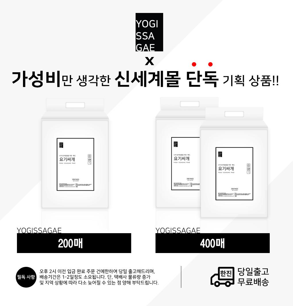 신세계 단독 요기싸개 애견패드!