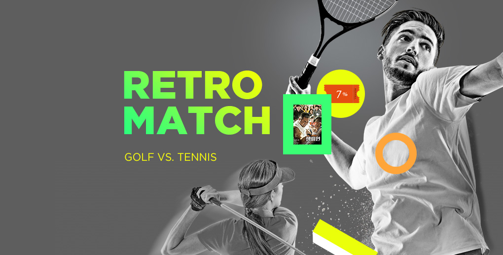 레트로 매치 골프 대 테니스 스포츠 7퍼센트 더블쿠폰 영화 챔피언 관람권