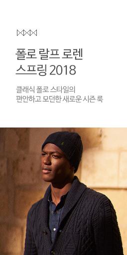 폴로 랄프 로렌 스프링 2018 클래식 폴로 스타일의 편안하고 모던한 새로운 시즌 룩