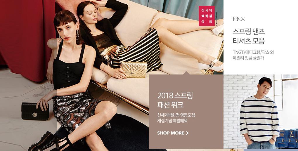 2018 스프링 패션 위크 신세계백화점 영등포점 개점기념 특별혜택