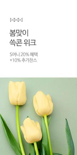 봄맞이 쓱콘 위크 에스머니 20퍼센트 혜택 10퍼센트 추가찬스