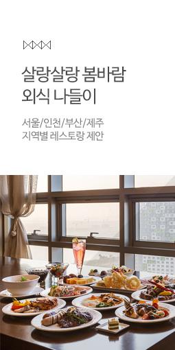 살랑살랑 봄바람 외식 나들이 서울 인천 부산 제주 지역별 레스토랑 제안