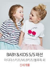 BABY&KIDS S/S 패션