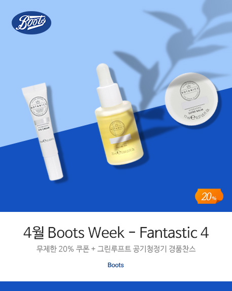 4월 Boots Week - Fantastic 4
