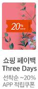 쇼핑 페이백 Three Days